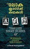 Loka Classic Kathakal: Timeless Short Stories of Hemingway, Chekov, Mauppasant