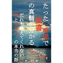 With only one hour Its possible to understand the essence of Holy Bible: The true story of God and Christ that no one tells me (Japanese Edition)