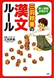 鉄人講師が明かす 三羽邦美の漢文ルール (YA心の友だちシリーズ) (Japanese Edition)