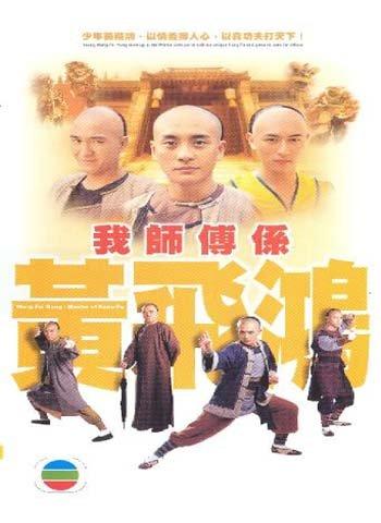wong-fei-hung-master-of-kung-fu-us-versionin-cantonese-w-chinese-english-subtitled-hong-kong-tvb-25-