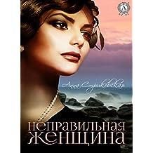 Неправильная женщина (Russian Edition)