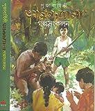 Ananda Mela Puja Barshiki Galpa Sankalan