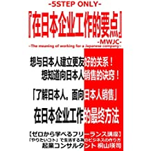 the meaning of working for a japanese company (Japanese Edition)