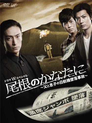 One No Kanata Ni-Chichi to Muo [DVD de Audio]