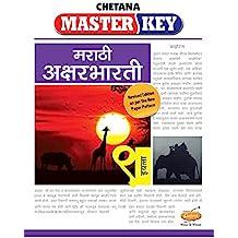 Std. 9 Master Key Marathi Aksharbharti (Mah. SSC Board) (Marathi Edition)