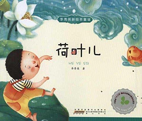 李秀英新绘本童谣:荷叶儿