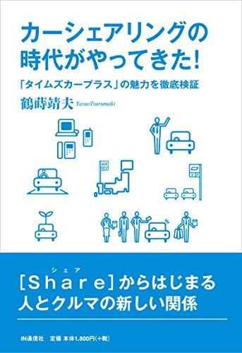 Carsharing no Jidai ga Yattekita: Times Car Plus no Miryoku wo Tettei Kenshou (Japanese Edition)