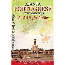 Ajanta Portuguese in Two Months: Through the Medium of Hindi-English
