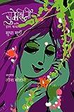 SUKESHINI & OTHER CHILDERN STORIES (Marathi) 5th  Edition price comparison at Flipkart, Amazon, Crossword, Uread, Bookadda, Landmark, Homeshop18