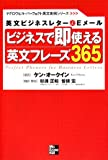 English phrase that can be used immediately by business 365 - English business letter & E-mail (McGraw-Hill Perfect English illustration series) (2008) ISBN: 4889962522 [Japanese Import]