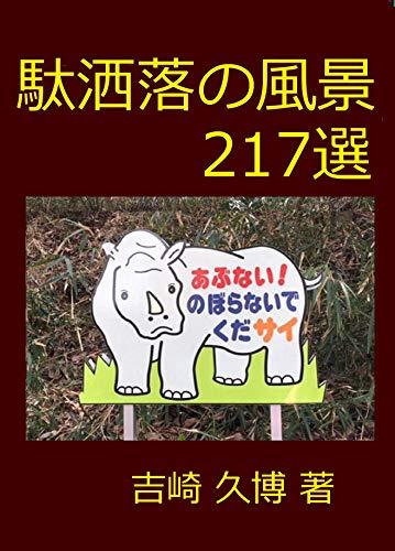 DAJYARENOHUUKEINIHYAKUJYUUNANASEN MACHIARUKISERIES (Japanese Edition) por HISAHIRO YOSHIZAKI
