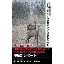 Foton Photo collection samples 119 Panasonic LUMIX G VARIO 45-200mm / F40-56 II / POWER OIS Report: Capture LUMIX GX8 (Japanese Edition)