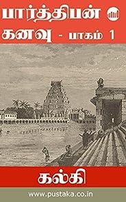 Parthiban Kanavu - Part 1 (Tamil Edition)