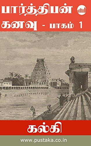 Parthiban Kanavu - Part 1 eBook: Kalki: Amazon.de: Kindle-Shop