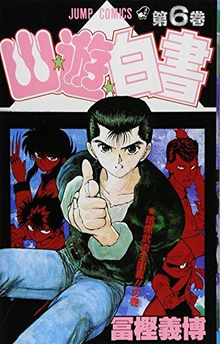 Yuyu Hakusho Vol. 6 (Yuyu Hakusho) (in Japanese)