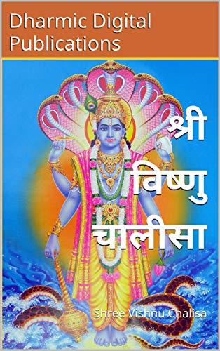 Shree Vishnu Chalisa: श्री विष्णु चालीसा (Hindi