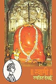 SWAMI  (Marathi)