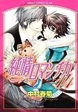 Junjou Romantica Vol.14 [Japanese Edition] by Shungiku Nakamura (2011-08-02)