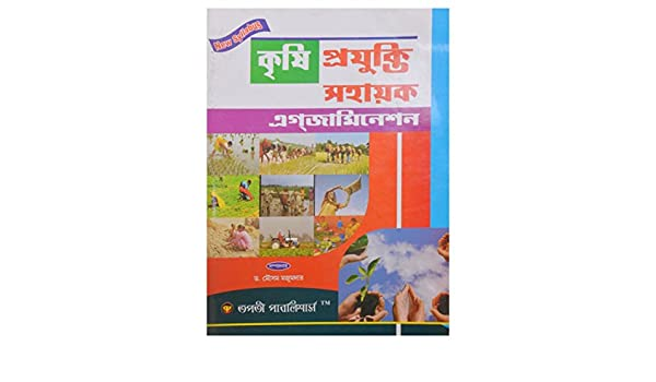 Buy Krishi Prajukti Sahayak (Bengali) Book Online at Low