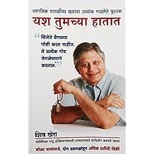 You Can Win Book In Marathi Pdf