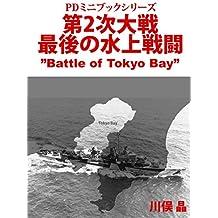 dainiji taisen saigono suijou sentou Battle of Tokyo Bay (PiiDee Mini bukku siriizu) (Japanese Edition)