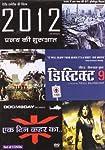 Combination of 3 big movies: 2012, District 9, Doomsday.