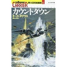 カウントダウン―第14空母戦闘群〈6〉 (光人社NF文庫―第14空母戦闘群)