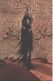 Bsatin Abr Bustan by Osama Almuslim