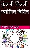 कुंडली बिंडली ज्योतिष बितिष (Marathi Edition)