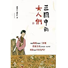 San Guo Zhong de NV Ren Men - Xuelin