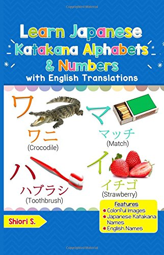 Learn Japanese Katakana Alphabets & Numbers: Colorful Pictures & English Translations (Katakana for Kids) (Volume 1) (Japanese Edition)