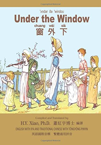 Under the Window (Traditional Chinese): 08 Tongyong Pinyin with IPA Paperback B&W: Volume 25 (Childrens Picture Books)