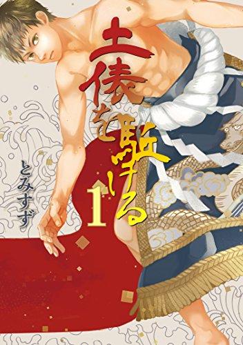 土俵を駈ける(1) (ヤングマガジンコミックス)