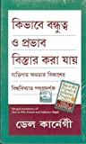 How To Win Friends & Influence People (Bengali) price comparison at Flipkart, Amazon, Crossword, Uread, Bookadda, Landmark, Homeshop18