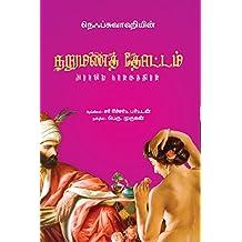 நறுமணத்தோட்டம் |  NARUMANATHOTTAM: ஆய்வு நூல் | RESEARCH (1) (Tamil Edition)