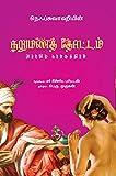 நறுமணத்தோட்டம்    NARUMANATHOTTAM: ஆய்வு நூல்   RESEARCH (1) (Tamil Edition)
