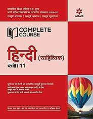 Complete Course  Hindi Sahityaik  class 11 (Old Edition)
