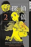 Detective Ritual - Tantei Gishiki 02