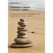 Цитаты и стихи о жизни и любви: Психология отношений и философия жизни вкоротких эссе, стихах ицитатах