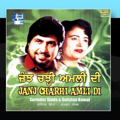 Janj Charhi Amali De