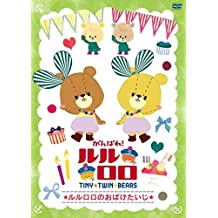 Animation - Tiny Twin Bears: Lulu & Lolo Lulu & Lolo No Obake Taiji [Japan DVD] PCBE-54715