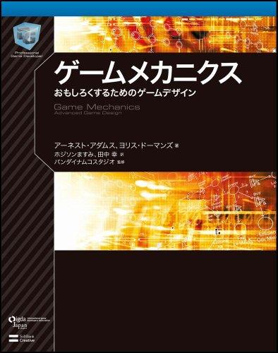gemu-mekanikusu-omoshiroku-suru-tame-no-gemu-dezain