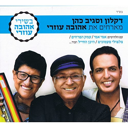 Price comparison product image Ahuva Ozeri Songs by Daklon & Sagiv Cohen