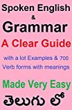 Spoken English & Grammar in Telugu: A Clear Guide with a lot examples made very Easy for Telugu Students