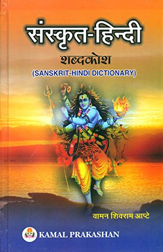 PDF : Sanskrit - Hindi Dictionary (Revised Edition of Apte's