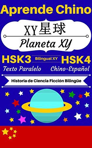 [Aprende Chino — Historia de Ciencia Ficción Bilingüe] XY星球 — Planeta XY: Texto Paralelo (Chino HSK 3, Chino HSK 4) (Historias Bilingües Chino-Español) por Bilingual AB