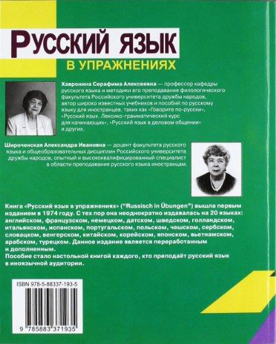 Russkij jazyk v upraznenijach. Russisch in Übungen - 2