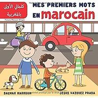 Mes Premiers Mots En Marocain : كلماتي الأولى بالمغربية - Français/Marocain Bilingue: (Apprendre le Marocain)