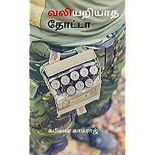 வலியறியாத தோட்டா: Valiyariyaatha Thottaa (Tamil Edition)