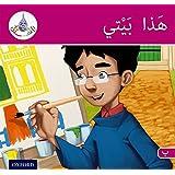 Arabic Club Readers Pink B - My House (Arabic Club Pink Readers)